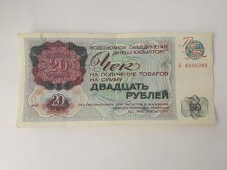"""Чек на 20 руб. """"Внешпосылторга"""" СССР"""