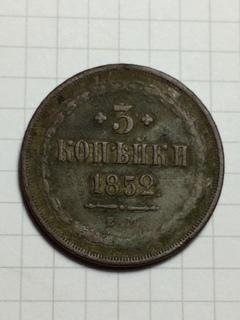 3 копейки 1852 г. е м .