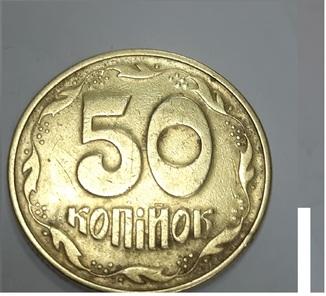 50 копійок 1996рік.1АЕк.