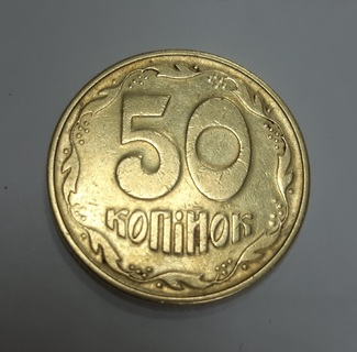 50 копійок 1996 рік. 1АЕк.