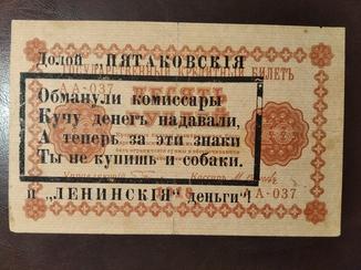 10 рублей 1918 год ОСВАГ с надпечаткой