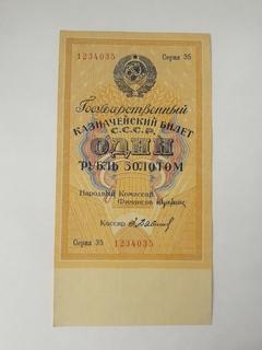 Один рубль золотом 1928 г