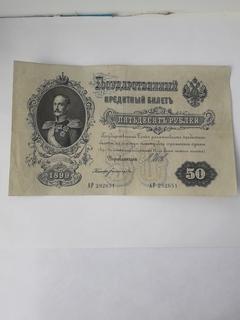 50 руб. 1899 г.