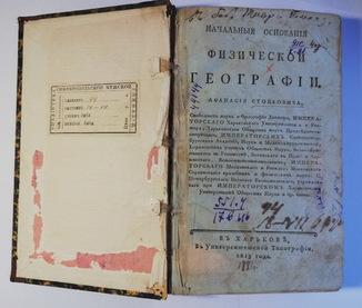 Стойковичь.Начальныя основания,физической географии 1813 год.