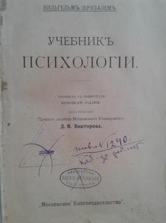 1900. Учебник психологии. Вильгельм Иерузалем