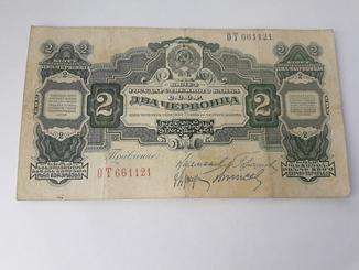 Два червонца 1928 г.