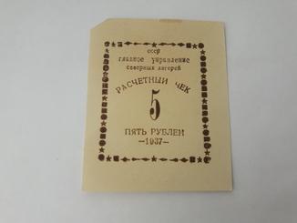 Расчетный чек 5р. главного управления северных лагерей