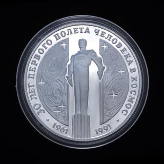 3 Рубля 1991 Гагарин, СССР