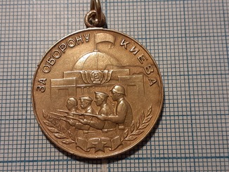 "Медаль "" За оборону  Киева "" без колодки."