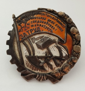 Орден Трудового Красного Знамени УзССР
