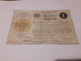банковый билет один червонец 1922 года