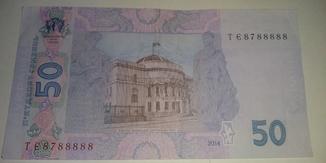 50 гривен серия ТЄ номер 8788888
