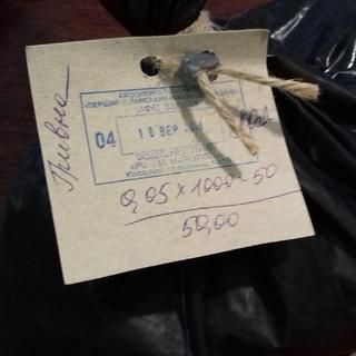 Банковский мешок, 5 коп 1000шт