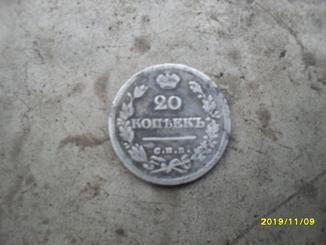 20 коп.1826 р.
