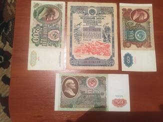 Боны 200,100,50 рублей 1991 год + облигация 50 руб. 1945 год.