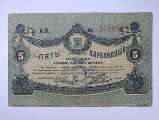 5 карбованців 1918 Житомир