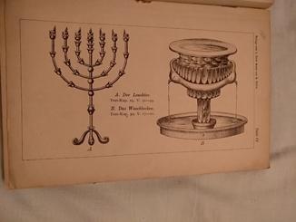 1885 Иудаика еврейская книга