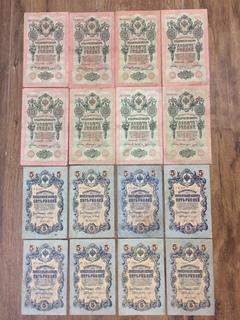 5 - 10 рублей. Россия. 1909 г. 16 штук.