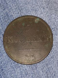 5 копеек 1832