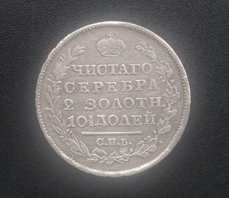 Полтина 1818 года.