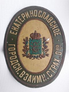 Табличка Екатеринославское городское взаимное страховое общество