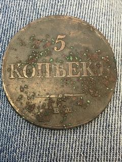 5 копеек 1833