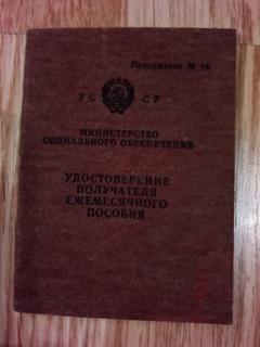 Удостоверение получателя ежемесячного пособия УССР