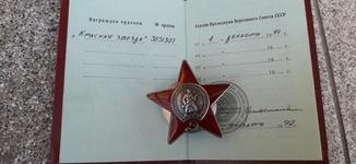 Орден Красной Звезды на доке ,бормашина №3831307
