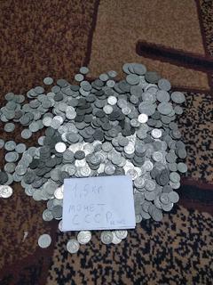 Монеты СССР 1.5 кг. Белые