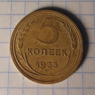 5 копійок 1933 року ( не викуп лота)