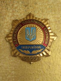 05000 Жетон Державна податкова служба.