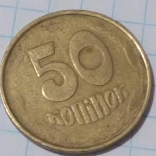 Непрочекан реверса 50 коп.1992 г.