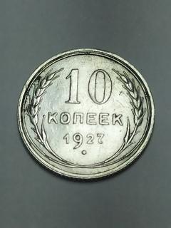 10 копеек 1927 года, шт. 1.2В, Федорин 12