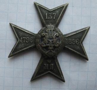 Полковик 137 Нежинский полк Белый металл