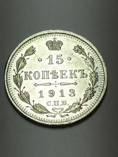 15 копеек 1913 СПБ ВС