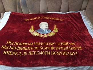 "Флаг бархатный, знамя СССР "" Пролетарі Всіх Країн Єднайтеся""!."