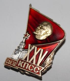 Знак Делегат XXV съезда КПСС