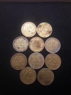 25 коп 1992 3й штамп / жирный герб / 10 монет в лоте
