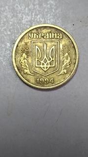 10 копеек 1994 года