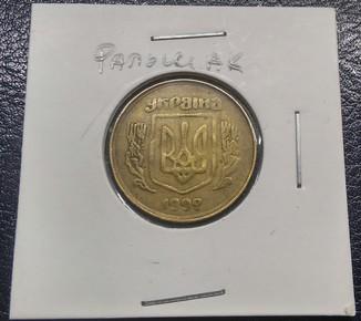 Фальшак 50коп 1992р