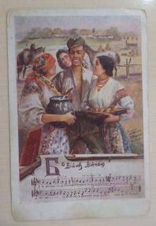 Украинские сечевые стрельцы 1918 г.