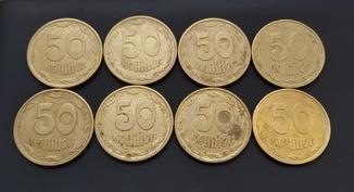 50 копеек 1995 год 1АЕк 8 штук