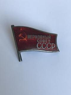 """Знак """"Верховный Совет СССР"""""""