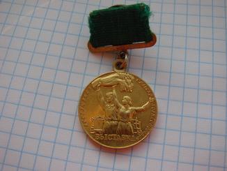 Малая медаль (золото)