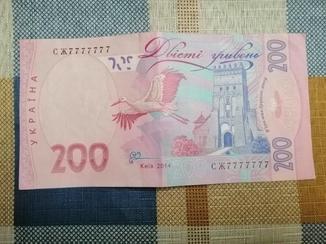 200 гривен СЖ7777777
