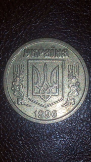 1гривня 1996 года