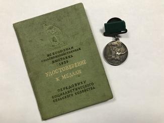 Медаль ВСХВ №4140 1939 г. с документом выставка