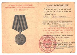 """Удостоверение к медали """"за победу над Германией"""", НКВД, Радиоразведка"""