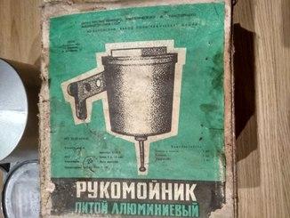 Рукомийник СССР із литого алюмінію