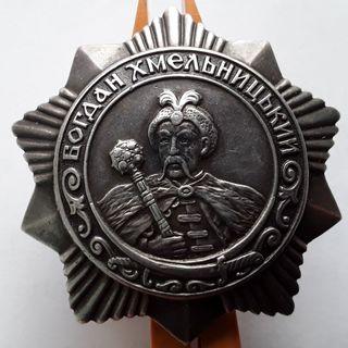 Орден Богдана Хмельницкого # 5241